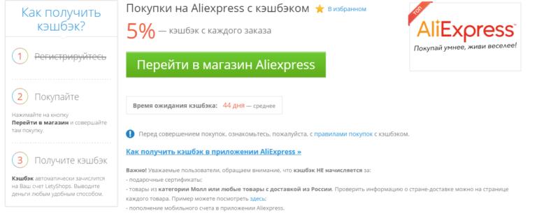 Кэшбэк Алиэкспресс: Топ лучших кэшбэк-сервисов