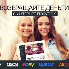 Kopikot повышает ставки на основные интернет-магазины