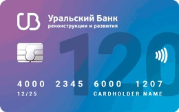 убрир кредитка 120 дней