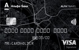 Тревел Кредитная карта Альфа-Банк