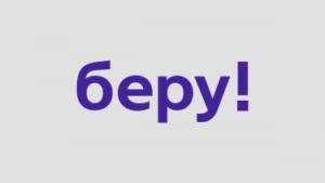 беру.ру логотип