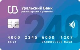 УБРиР 240 дней без процентов