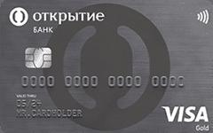 кредитная карта открытие 120 дней