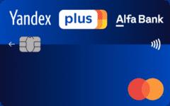 кредитная карта Яндекс.Плюс